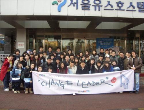 (2)인재양성  1)2030리더 양성- ChangeLeader