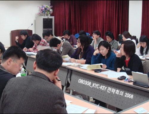 (4)동북아평화 한반도 통일  1)한중일 청년단체 교류-KYC_KEY 교류 사업
