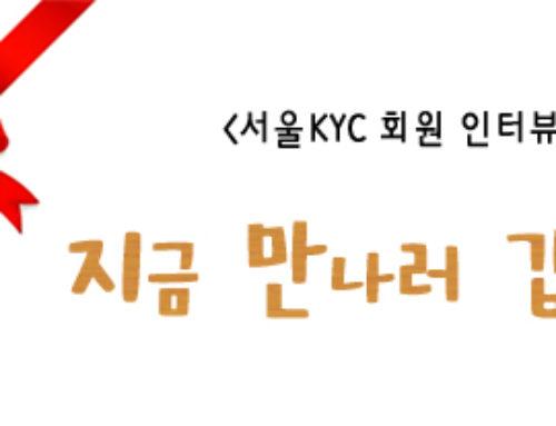 [회원인터뷰] 서울KYC는 삶의 에너지다! – 김창섭 회원님