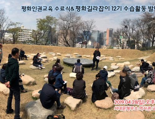 평화길라잡이 12기 수습활동 발대식